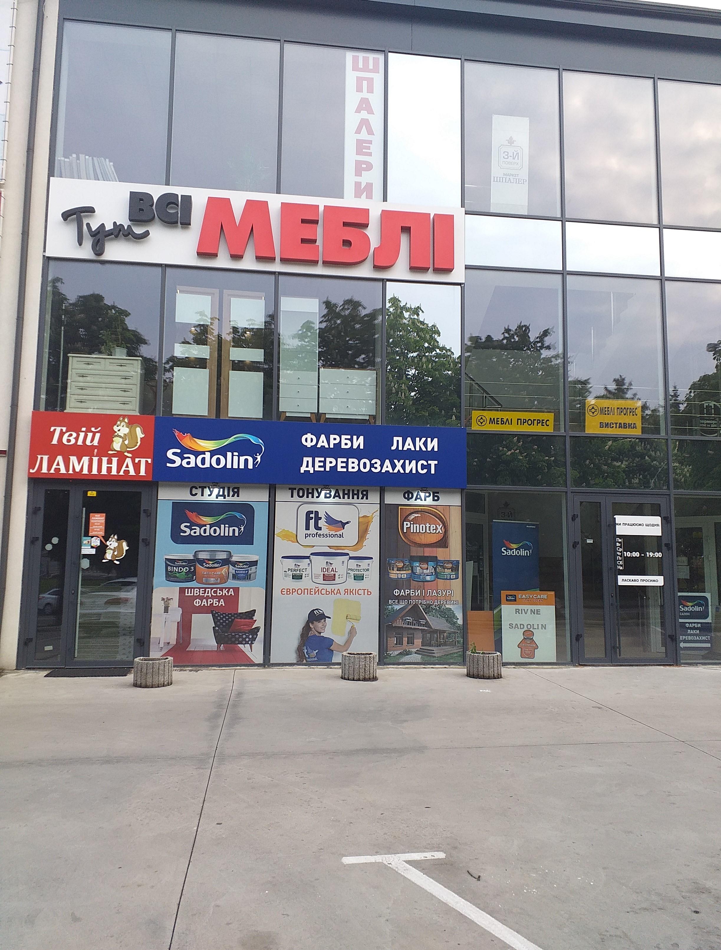 Наші магазини